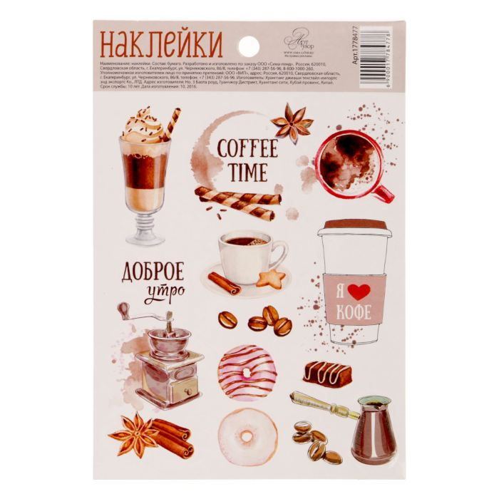 "Наклейки ""Coffee time"""